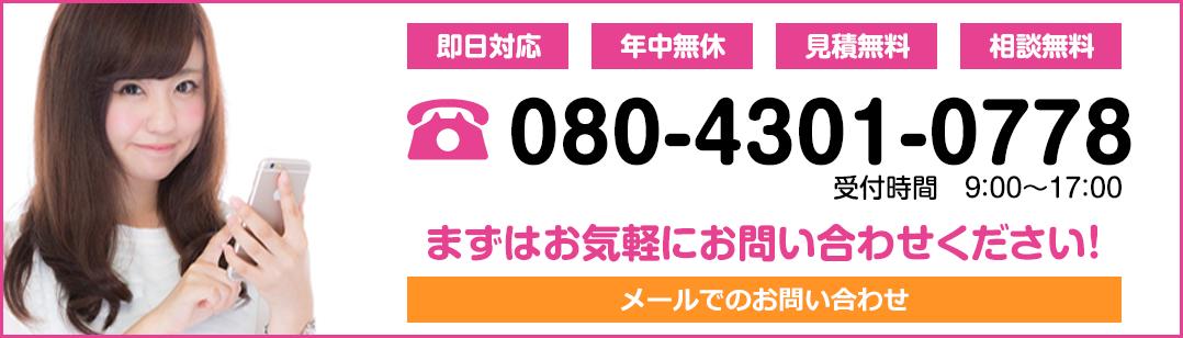 名古屋東区の不用品ならタイガーエレファントへ!不用品回収、引越し、遺品整理、リサイクル買取など、さまざまな事を柔軟に対応いたします。まずはお気軽にお問い合わせください。電話番号は080-4301-0778です。