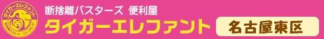 【タイガーエレファント名古屋東区】